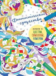 Фантастические существа | Купить книгу с доставкой | My-shop.ru
