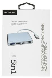 Купить <b>Red Line Multiport adapter</b> Type-C 5 in 1 Lite, серебристый ...