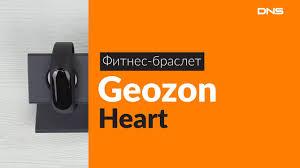 Распаковка <b>фитнес</b>-<b>браслета Geozon Heart</b> / Unboxing <b>Geozon</b> ...