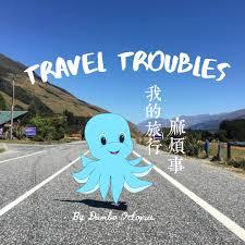 TRAVEL的那些TROUBLE事