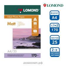 <b>Фотобумага Lomond</b> 0102032 матовая двусторонняя [<b>A4</b>, 170 г ...