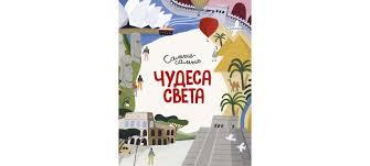 Купить <b>книгу</b> «<b>Чудеса</b> света. Самые-самые», Миральда Коломбо ...