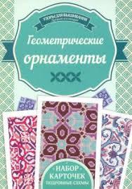 """Книга: """"<b>Геометрические орнаменты</b>"""" - <b>Ирина Наниашвили</b> ..."""