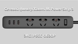 <b>Сетевой фильтр Xiaomi Mi</b> Power Strip 3 - экспресс обзор ...