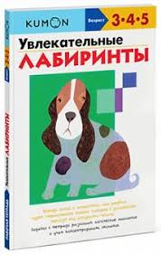 """Книга: """"<b>KUMON</b>. <b>Увлекательные лабиринты</b>"""" - Тору Кумон ..."""