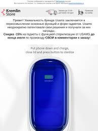 Kremlinstore.ru: Уникальный бренд <b>Usams</b> + промокод | Milled