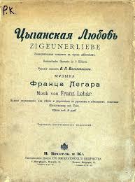 <b>Франц Легар</b>, <b>Цыганская любовь</b> – скачать pdf на ЛитРес
