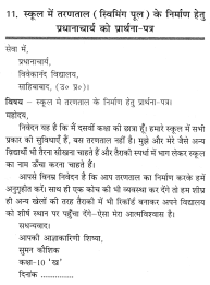 application to the headmaster to construct a swimming pool inside application to the headmaster to construct a swimming pool inside the school in hindi