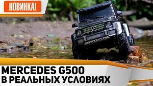 <b>TRAXXAS TRX</b>-<b>4</b> Mercedes G500 Гелик на радиоуправлении ...