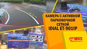 Камера с активной парковочной сеткой iDial ЕТ-901ІР. Камера ...