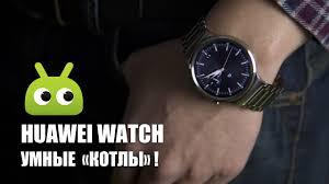 Обзор <b>умных часов Huawei Watch</b> - YouTube