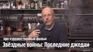 """<b>Дмитрий Goblin Пучков</b> о фильме """"Звёздные войны: Последние ..."""