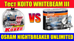 <b>koito</b> whitebeam vs osram nightbreaker unlimited + 110%