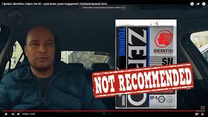 Провал <b>Idemitsu Zepro</b> 5w-30 - оригинал хуже подделки ...