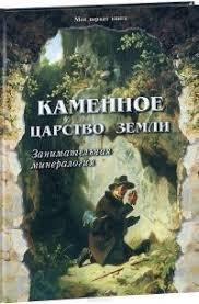 Отзывы о <b>книге Каменное царство земли</b>. Занимательная ...