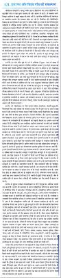 essay on the ldquo internet and imagination of global village rdquo in hindi