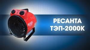 Электрическая <b>тепловая пушка</b> 2 кВт <b>РЕСАНТА ТЭП</b>-<b>2000К</b> ...