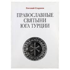 <b>Православные святыни</b> юга Турции Книги 43.00 грн