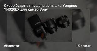 <b>Фотовспышка Yongnuo YN320EX</b> для Sony