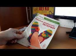 Обзор книги по <b>вязанию</b> /Модные домашние тапочки/ <b>Вязание</b> ...
