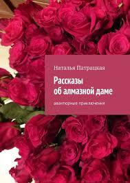 <b>Наталья Патрацкая</b>, Рассказы об алмазной <b>даме</b>. Авантюрные ...