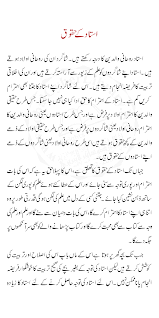 teacher day urdu essay topics urdu mazmoon teacher day