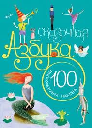 <b>Сказочная азбука</b> - Вилюнова В.А. | Купить книгу с доставкой | My ...