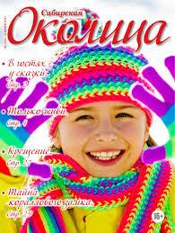 Okolica-02 by Sibirskaya okolica - issuu