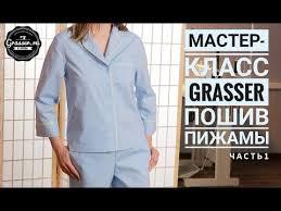 Как сшить <b>пижаму</b>. Мастер-класс от GRASSER. Часть 1 ...