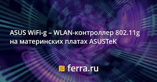 <b>ASUS</b> WiFi-g – WLAN-<b>контроллер</b> 802.11g на материнских ...