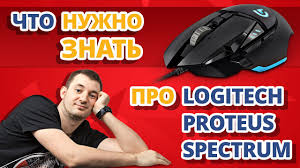 Обзор игровой <b>мыши Logitech G502</b> Proteus Spectrum! - YouTube