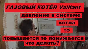 Газовый котёл <b>Vaillant</b>. Проблемы с давлением в системе котла ...