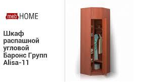 <b>Шкаф распашной</b> угловой <b>Баронс Групп</b> Alisa-11 — купить ...