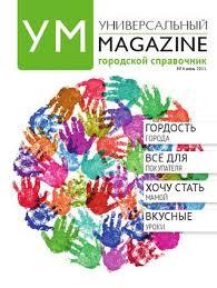УМ. Универсальный Magazine 4 by Viktor Aleksandrov - issuu