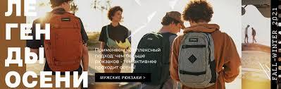 Купить рюкзак Киев в интернет-магазине Dakine дешево