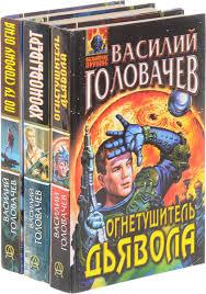 """<b>Василий Головачев</b>. Цикл """"В огне"""" (<b>комплект из</b> 3 книг) — купить в ..."""