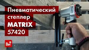 Обзор <b>пневматического степлера MATRIX</b> 57420 - YouTube