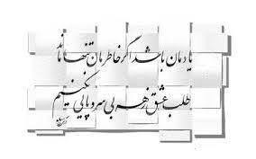 نتیجه تصویری برای شعر کوتاه برای وبلاگ