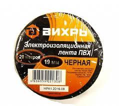 <b>Изолента ВИХРЬ 20м</b> х19мм черная в Новосибирске - купить по ...