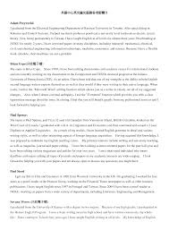 resume introduction resume planner and letter introduction sample resume sample self introduction letter ssiz7tvi
