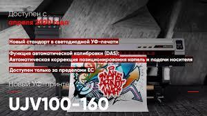 УФ плоттер <b>Mimaki UJV 100-160</b> - YouTube
