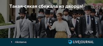 Такая-сякая <b>сбежала</b> из дворца!: nikolaeva — LiveJournal