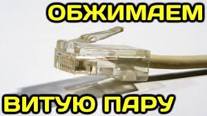 Как правильно обжать <b>сетевой кабель</b> RJ-45 - YouTube