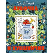 Книга «<b>Дудочка</b> и кувшинчик», автор <b>Валентин Петрович Катаев</b> ...