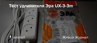 Тест <b>удлинителя Эра</b> UX-<b>3</b>-3m: ammo1 — LiveJournal