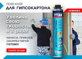 <b>Tytan</b> Professional: На главную