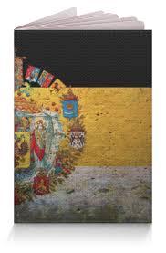 """Обложка для паспорта """"<b>Российская Империя</b>"""" #1510790 от icase ..."""