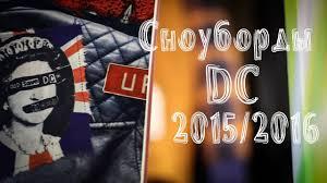 #Экипируемся - <b>Сноуборды DC</b> 2015/2016 - YouTube