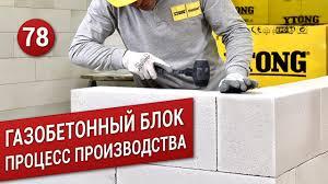 ГАЗОБЕТОН : как производят газобетонные блоки по немецкой ...