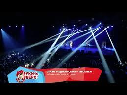 Руки <b>Вверх</b>! и Лиза Роднянская - Песенка (Live @ Arena Moscow ...
